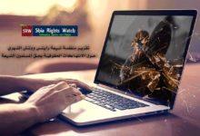 صورة منظمة حقوقية تحكي أبرز الانتهاكات التي طالت الشيعة في شهر كانون الثاني الماضي