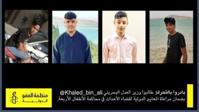 صورة العفو الدولية تندد بمحاكمة البحرين لأربعة أطفال شيعة على خلفية سياسية