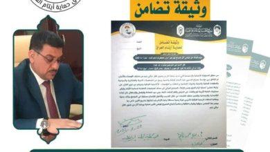 صورة عميد كلية الحلة الجامعة يتضامن مع مشروع ميثاق حماية أيتام العراق