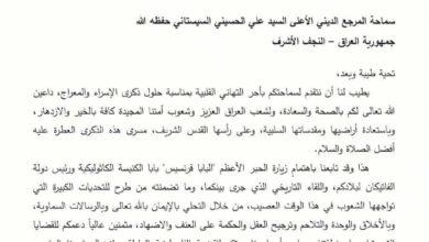 صورة الرئيس الفلسطيني يبعث رسالة إلى المرجع السيستاني (وثيقة)