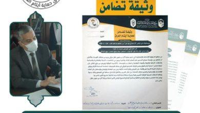 صورة جامعة بابل تعلن دعمها وتضامنها مع مشروع ميثاق حماية أيتام العراق