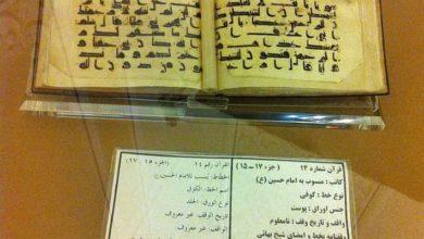 صورة عرض المصحف المنسوب لخط الإمام الحسين عليه السلام