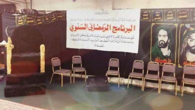 صورة مؤسسة الإمام علي عليه السلام في لندن تصدر توصيات لخطباء المنبر وأئمة المساجد بمناسبة حلول شهر رمضان العظيم