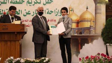 صورة العتبة الكاظمية المقدسة تقيم حفلاً لتكريم حفظة القرآن الكريم