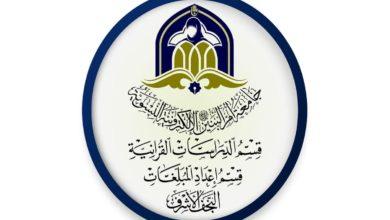 صورة إقامة ندوة قرآنية حول الإمام المهدي عجل الله فرجه بمشاركة عربية وأجنبية