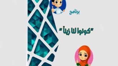 صورة كونوا لنا زيناً.. برنامج رمضاني مخصص للأطفال تطلقه العتبة العباسية المقدسة