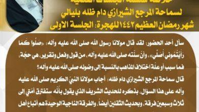 صورة انطلاق سلسلة الجلسات العلمية للمرجع الشيرازي بليالي شهر رمضان العظيم
