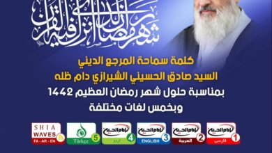 صورة غداً الجمعة.. المرجع الشيرازي يلقي كلمة خاصة باستقبال شهر رمضان العظيم