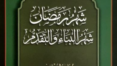 """صورة صدور الطبعة الثانية لكتاب """"شهر رمضان شهر البناء والتقدّم"""" للمرجع الشيرازي الراحل"""