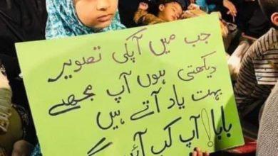 """صورة باكستان: تجدد احتجاجات الشيعة ضد """"الاختفاء القسري"""" وأنباء تفيد باعتقال محتجين"""