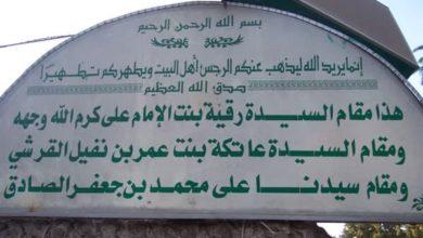 صورة محافظة القاهرة تعلن البدء بتطوير مقام ومسجد السيدة رقية بنت أمير المؤمنين (عليهما السلام)