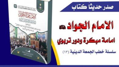 صورة مركز كربلاء يصدر كتاباً تخصصياً عن إمامة الجواد عليه السلام المبكرة ودوره التربوي