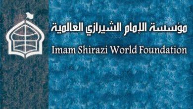صورة مؤسسة الإمام الشيرازي تلتمس بمناسبة شهر رمضان العظيم من الحكومات الإسلامية مصالحة شعوبها