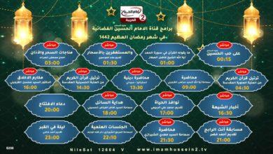 صورة إطلاق سلسلة برامج رمضانية عبر قنوات الإمام الحسين (عليه السلام) الفضائية بخمس لغات عالمية