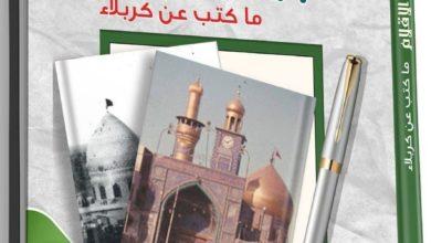 صورة أكاديمي عراقي يصدر كتاباً عن مدينة كربلاء المقدسة