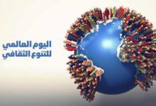 صورة المسلم الحر في اليوم العالمي للتنوع الثقافي: الاختلاف وسيلة للتقارب والتراحم لا التفرقة والعنصرية