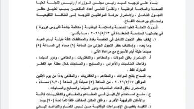 صورة عاجل: اللجنة العليا للصحة والسلامة الوطنية تعلن إلغاء حظر التجوال الشامل والاقتصار على الجزئي فقط