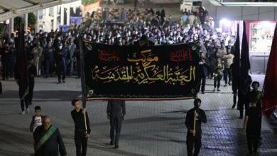 صورة العتبة العسكرية المقدسة تقيم مراسيم التشييع الرمزي لنعش الإمام علي عليه السلام
