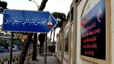 صورة المجلس الإسلامي الشيعي الأعلى يدين الاعتداء على مسجد في جنوب لبنان