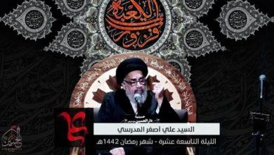 صورة أستراليا: إحياء ليلة القدر وذكرى استشهاد الإمام علي عليه السلام