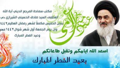 صورة مكتب المرجع الشيرازي يعلن أن يوم غد الخميس متمم لشهر رمضان العظيم وأن يوم الجمعة هو غرة شهر شوال