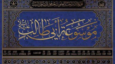 صورة العتبة الحسينية تنتهي من تحقيق 20 عنواناً يخص شخصية أبي طالب