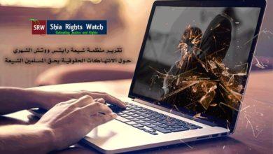 صورة شيعة رايتس ووتش تصدر تقريرها الشهري الخاص بانتهاكات طالت مسلمين شيعة