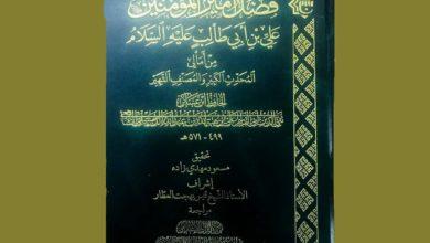 صورة لأوّل مرّة.. إصدار كتاب فضل أمير المؤمنين عليه السلام بنسخةٍ محقّقة
