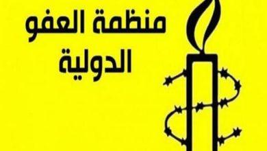 صورة منظمة العفو الدولية تندد بتنفيذ السعودية لحكم بالإعدام بحقّ شاب شيعي