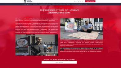 صورة إطلاق موقع إلكتروني لتوثيق انتهاكات السجناء السياسيين في البحرين
