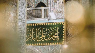 صورة المراكز الشيعية في العالم تعلن عن برامج إحياء ذكرى استشهاد الإمام الباقر (عليه السلام)