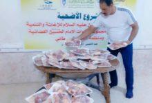 """صورة مؤسسات المرجعية الشيرازية تغيث المحتاجين في محافظة بابل ضمن """"مشروع الأضحية"""" السنوي"""