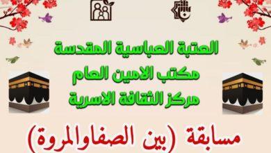 صورة خلال أيام عيد الأضحى المبارك.. إطلاق مسابقة (بين الصّفا والمروة) النسويّة