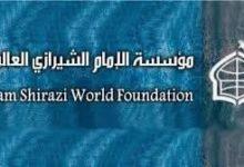 صورة الإمام الشيرازي: تظافر الجهود بات أمراً يتوجب على الجميع لدعم الشباب ليس مادياً ممعنوياً