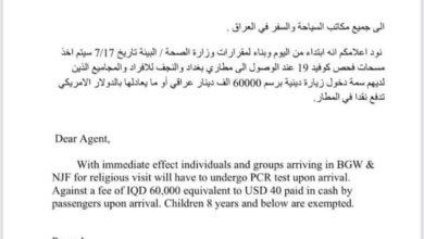 صورة مطارا النجف الأشرف وبغداد الدوليان يتخذان إجراءً جديداً للسماح بدخول العرب والأجانب
