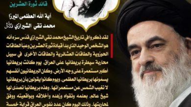 صورة الثالث عشر من شهر ذي الحجة.. العالم الاسلامي يستذكر شهادة قائد ثورة العشرين