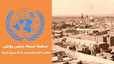 صورة شيعة رايتس ووتش تطالب الامم المتحدة بإدانة مجزرة كربلاء