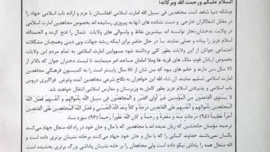 """صورة طالبان الإرهـ،ـابية تكشّر عن أنيابها.. وتطلب من شيوخ المدن الأفغانية تسليم الفتيات والنساء لممارسة """"جهاد النكاح"""""""