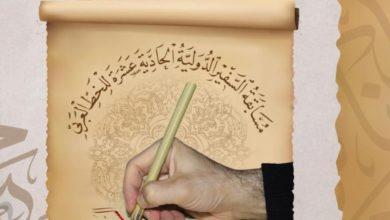 صورة أمانة مسجد الكوفة تطلق مسابقة السفير الدولية للخط العربي