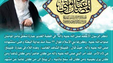 صورة مكتب المرجع الشيرازي في قم المقدسة يبارك للأمة الإسلامية حلول عيد الغدير الأغر