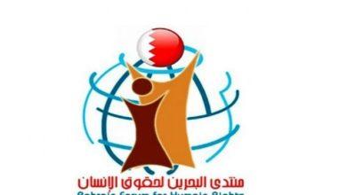 صورة منتدى البحرين لحقوق الإنسان: أكثر الملفات التي تشهد حراكاً في البحرين هو ملف المعتقلين