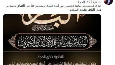 """صورة هاشتاك استشهاد الإمام الباقر """"عليه السلام"""" يتصدّر تعازي المحبّين والموالين"""