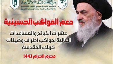 صورة مؤسسة مصباح الحسين (عليه السلام) تساهم بدعم المواكب الحسينية بمساعدات مادية وعينية