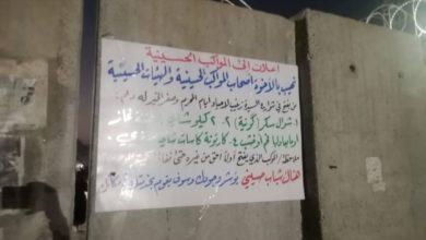 صورة دمشق: شباب يطلقون مبادرة خيرية للتشجيع على نصب المواكب الحسينية الخدمية