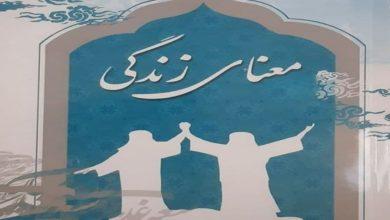 صورة معنى الحياة.. إصدار جديد لمكتب المرجع الشيرازي في كابُل