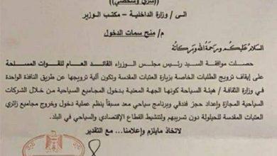صورة العراق يوافق على آلية ترويج طلبات زيارة العتبات المقدسة عبر نافذة هيئة السياحة في وزارة الثقافة