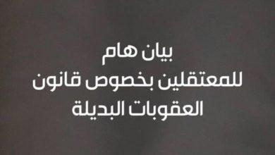 صورة معتقلو الرأي في سجن جو البحريني: نرفض رفضاً قاطعاً قانون العقوبات البديلة