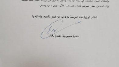 صورة العراق يسمح بإدخال الزائرين الهنود لأداء الأربعينية المقدسة