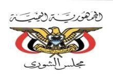 صورة استنكار تجاهل ما يتعرض له اليمن من جرائم ضد الإنسانية.. إدانات لسياسة الكيل بمكيالين التي ينتهجها مجلس الأمن