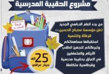 """صورة مؤسسة مصباح الحسين (عليه السلام) تطلق مشروع """"الحقيبة المدرسية"""" للتلاميذ الأيتام والمتعففين وتدعو الخيرين للمساهمة فيه"""